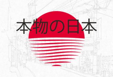 Giappone Autentico Brand Image // Fabiano Bortolami